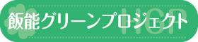 坂井えつこ公式サイト 飯能グリーンプロジェクト