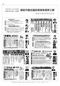 平成29年4月23日 市議会議員一般選挙 選挙公報のサムネイル